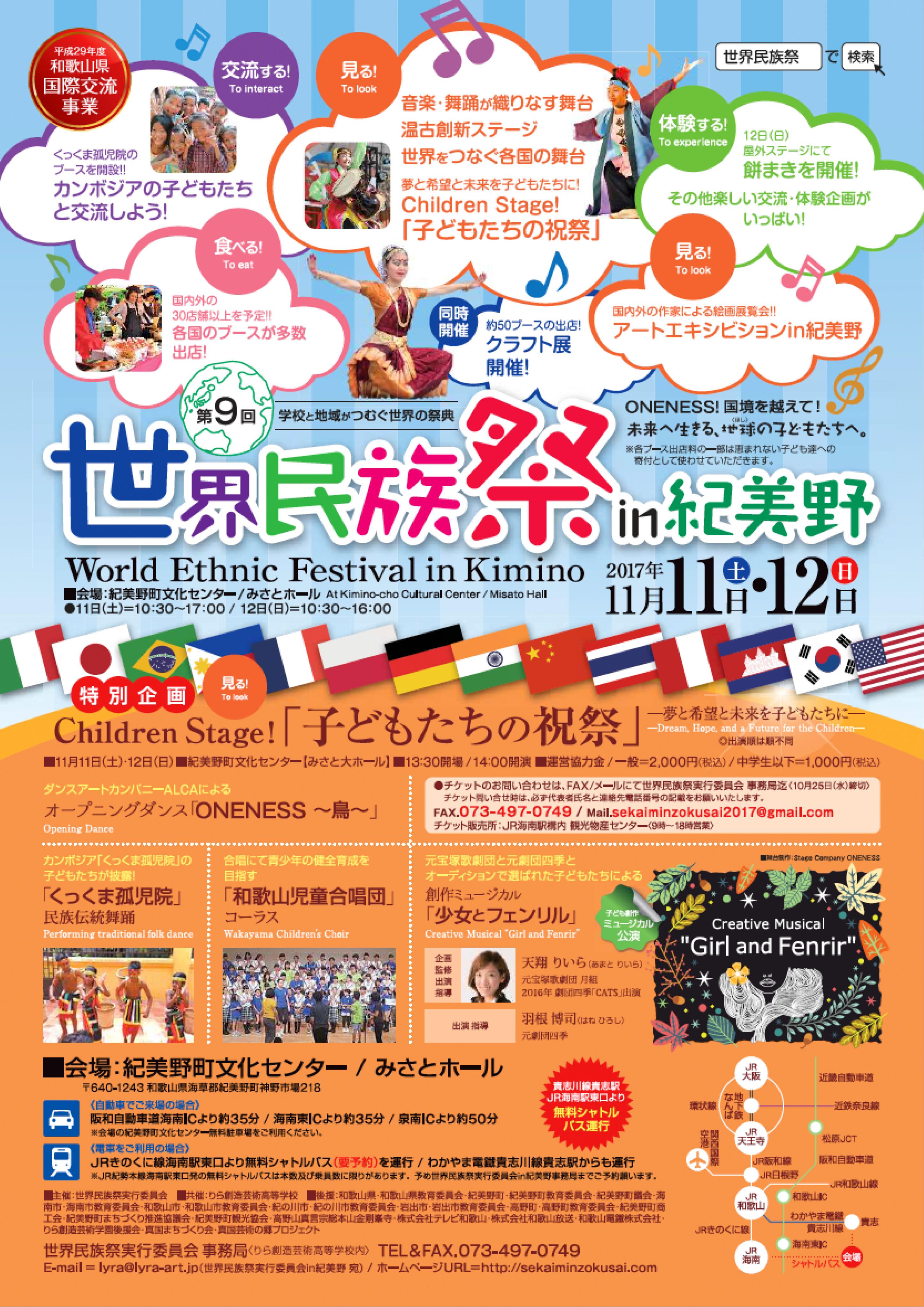 第9回世界民族祭リーフレット表面