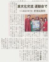 ニュース和歌山2014.10.18異文化交流運動会で 世界民族祭