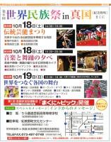 スクラム2014年10月15日世界民族祭告知