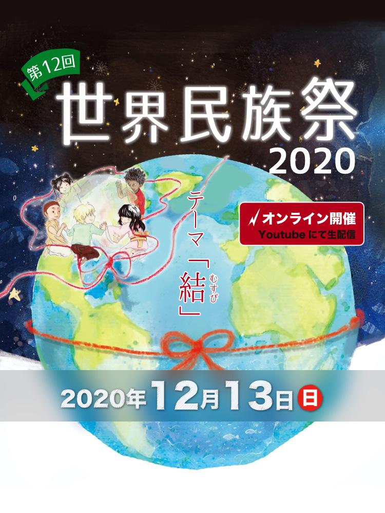 第12回 世界民族祭2020